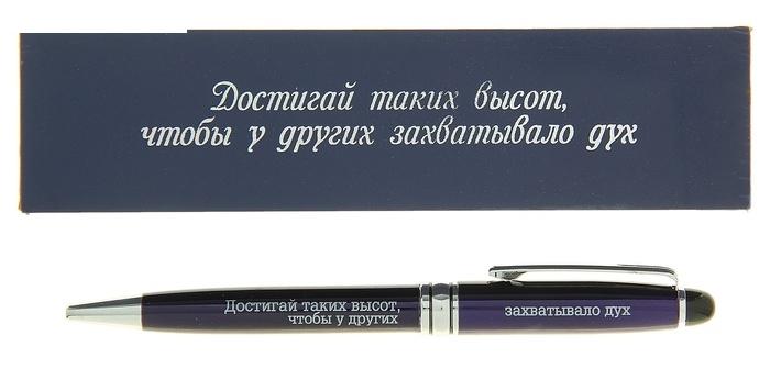 Надпись на ручке в подарок коллеге 1